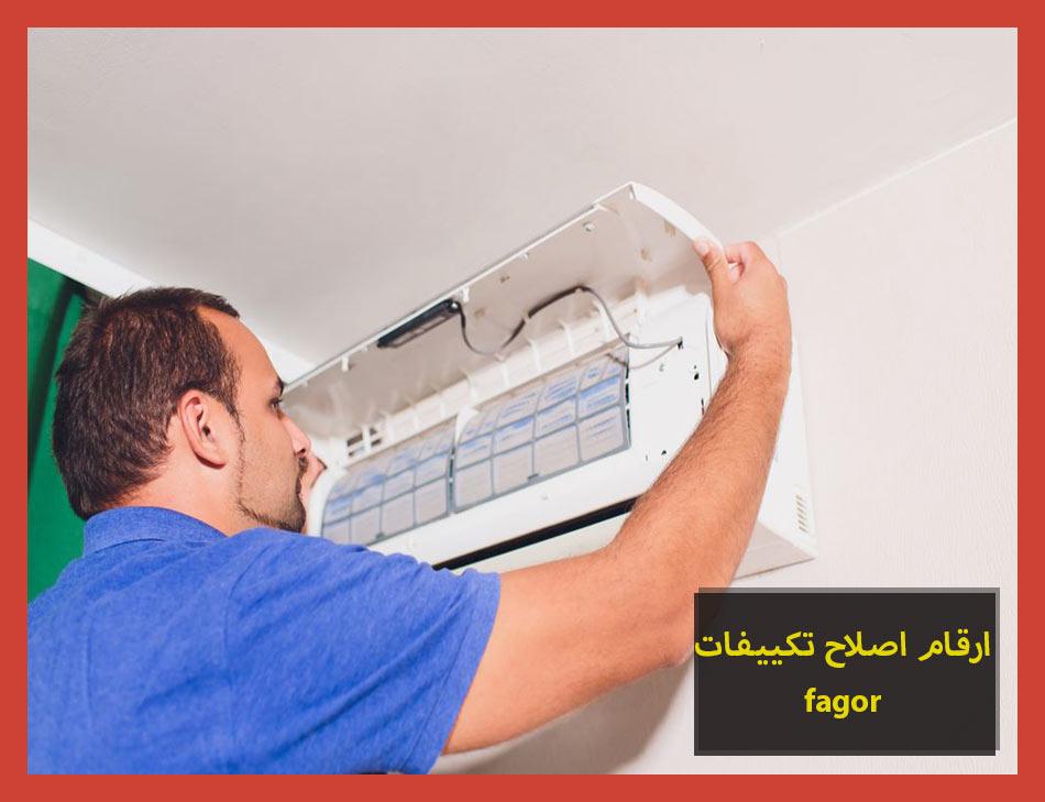 ارقام اصلاح تكييفات fagor | Fagor Maintenance Center