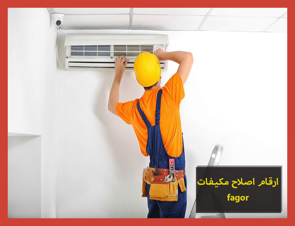 ارقام اصلاح مكيفات fagor | Fagor Maintenance Center
