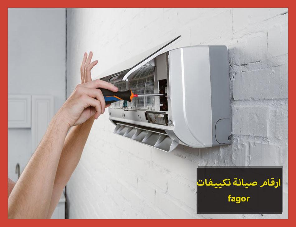 ارقام صيانة تكييفات fagor | Fagor Maintenance Center