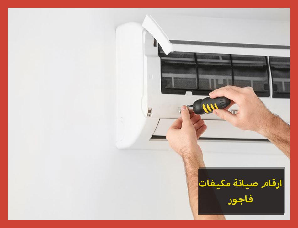 ارقام صيانة مكيفات فاجور | Fagor Maintenance Center
