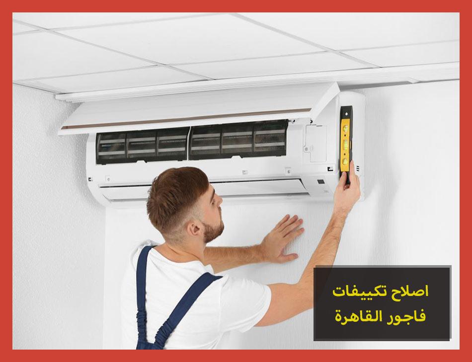 اصلاح تكييفات فاجور القاهرة   Fagor Maintenance Center