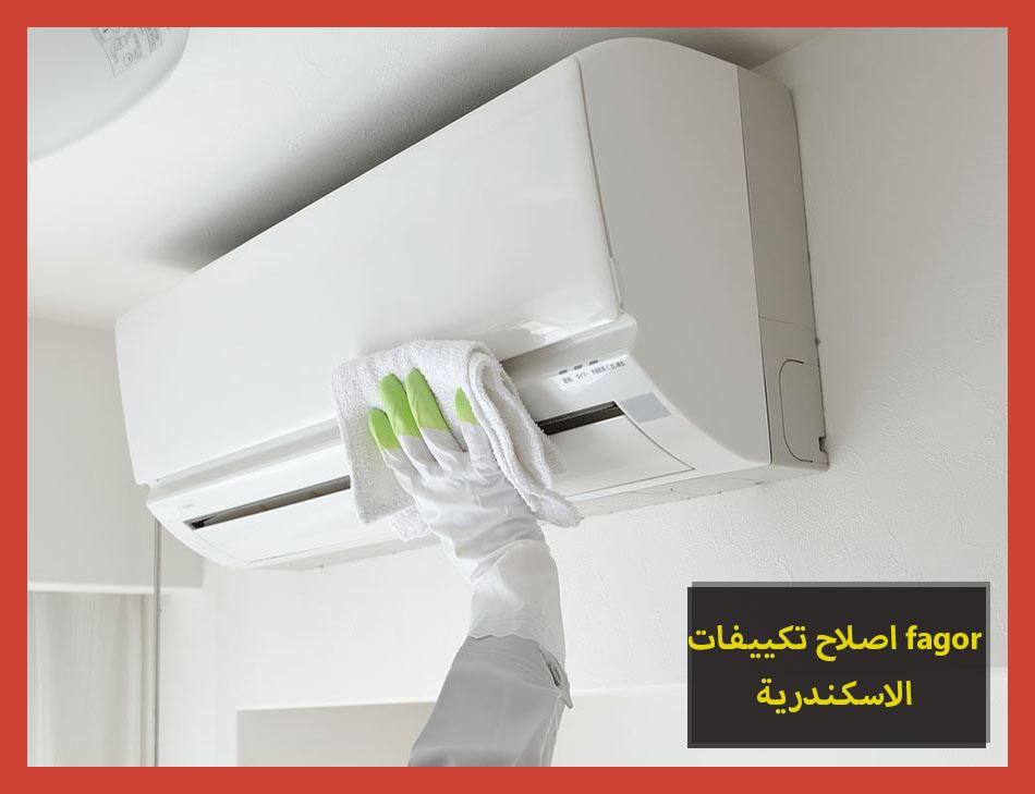 اصلاح تكييفات fagor الاسكندرية   Fagor Maintenance Center