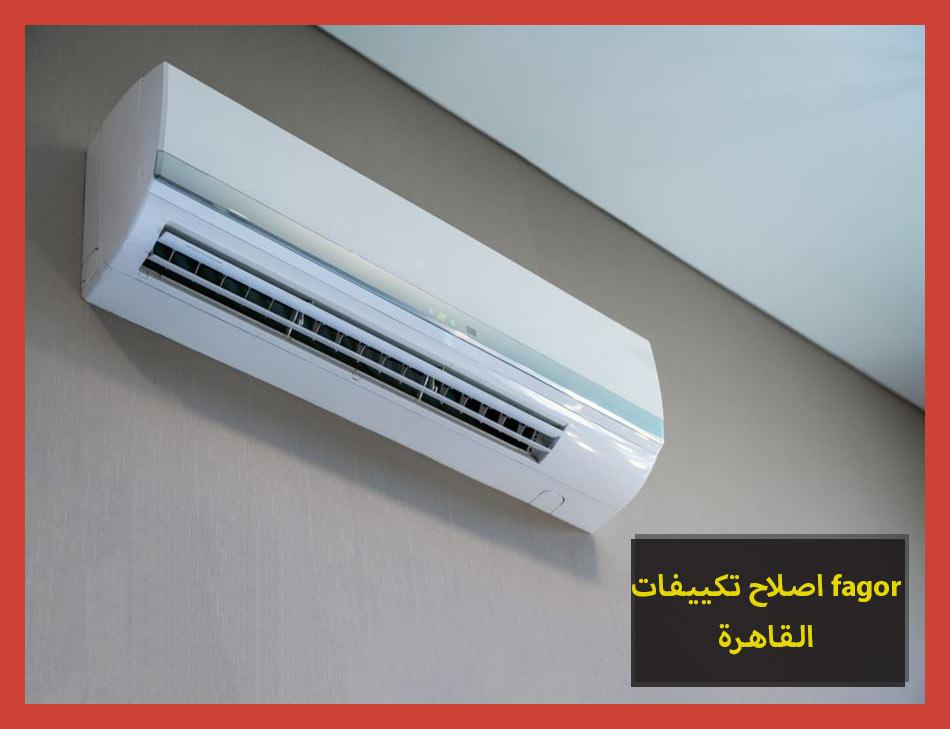 اصلاح تكييفات fagor القاهرة   Fagor Maintenance Center