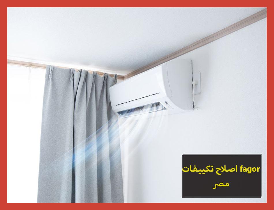 اصلاح تكييفات fagor مصر   Fagor Maintenance Center