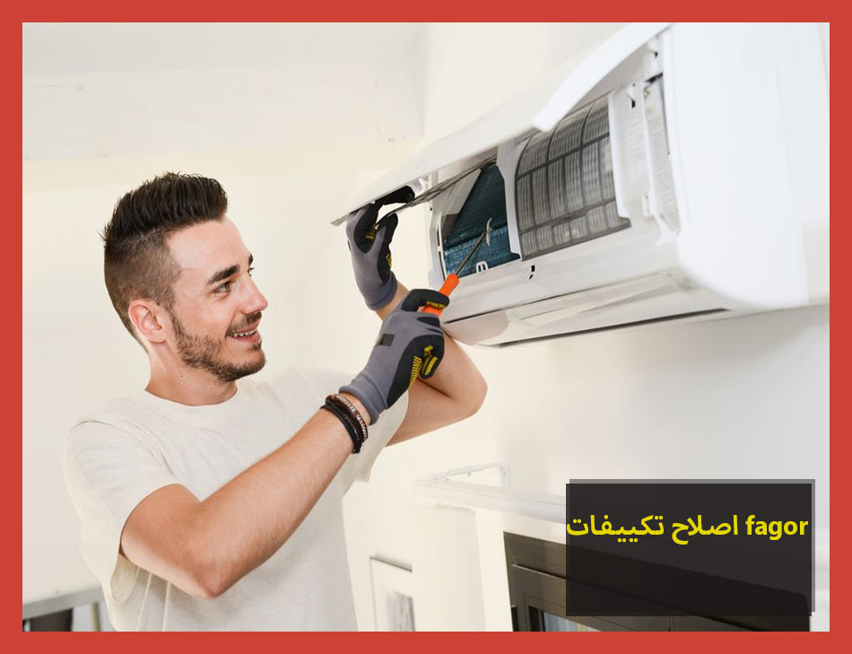 اصلاح تكييفات fagor | Fagor Maintenance Center