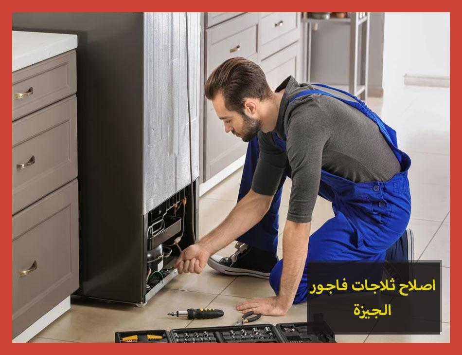 اصلاح ثلاجات فاجور الجيزة   Fagor Maintenance Center