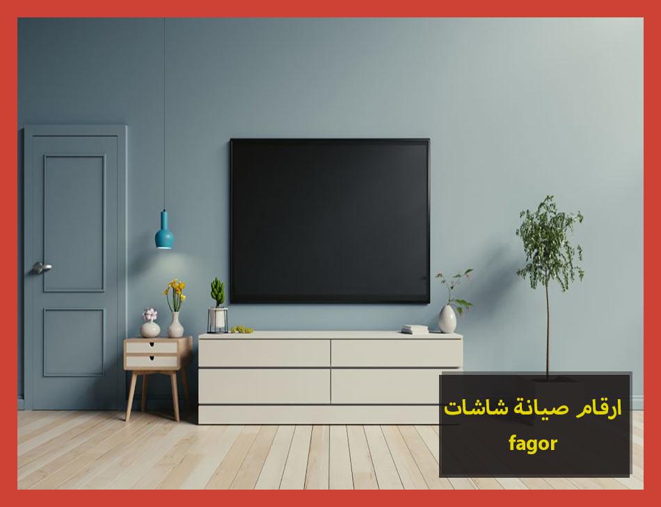 ارقام صيانة شاشات fagor | Fagor Maintenance Center