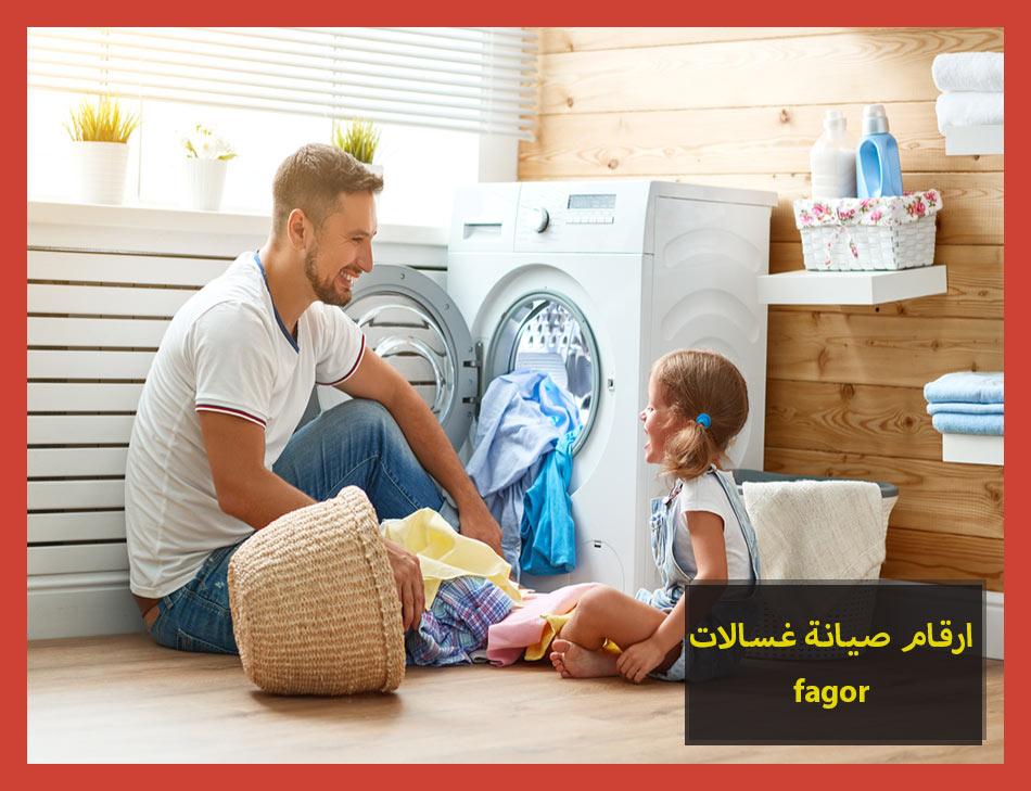 ارقام صيانة غسالات fagor | Fagor Maintenance Center